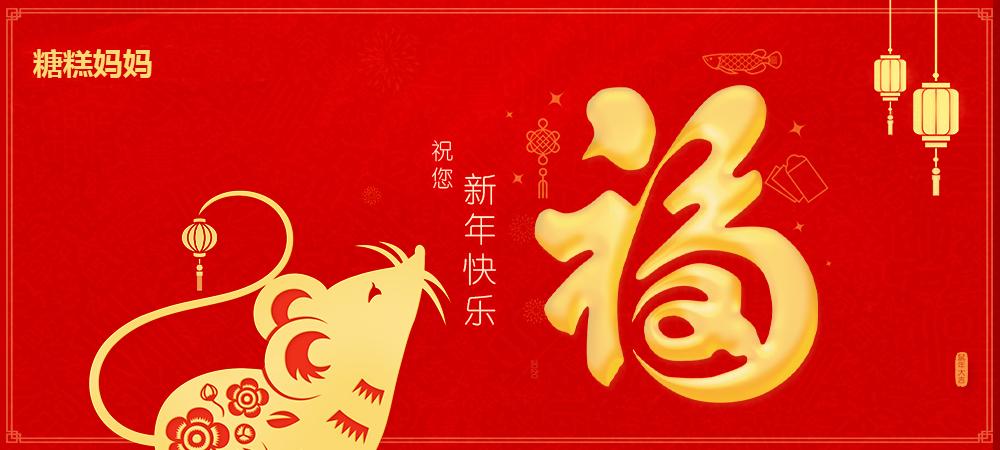 祝大家新春快乐,鼠年大吉