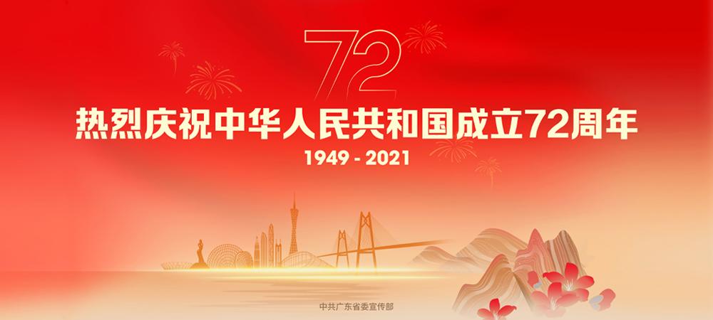 热烈庆祝中华人民共和国成立72周年,祝祖国母亲节日快乐!